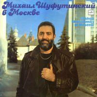 Михаил Шуфутинский - Михаил Шуфутинский В Москве - LP - 1991