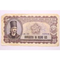 Румыния, 25 лей 1952 год