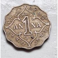 Индия - Британская 1 анна, 1919  3-9-9