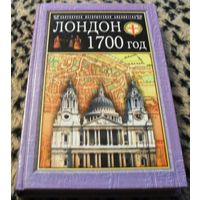 ЛОНДОН. 1700 год. Популярная историческая библиотека.
