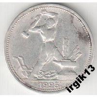 50 копеек 1925 года