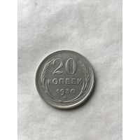 20 копеек 1930 г.  - с 1 рубля.