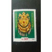 Туркменистан1992 1м.