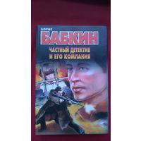 Борис Бабкин  Частный детектив и его компания