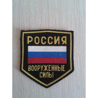Шеврон ВС РФ, старого образца