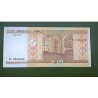 20 рублей 2000 года. Серия Мб