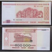 500000 рублей 1998 (серия ФД очень редкая RRR)  UNC