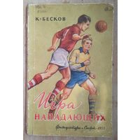 Бесков К. Игра нападающих. 1956 г.