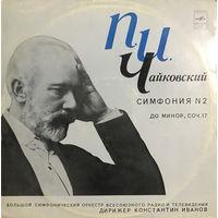 П. И. ЧАЙКОВСКИЙ, СИМФОНИЯ #2 ДО МИНОР, соч.17, LP