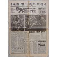 """Газета """"Знамя юности"""" 8 мая 1985 г. 40 лет со Дня Победы (оригинал)"""