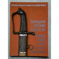Парадное оружие XVII-XIX вв. набор открыток. 18 шт.
