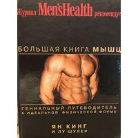 Большая книга мышц Ян Кинг ,Лу Шулер Подарочное издание увеличенный формат