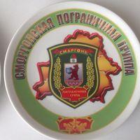Тарелки пограничные.Беларусь