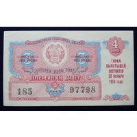 ДВЛ МФ РФ 3 рубля 1959 года (4 выпуск).