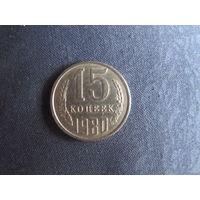 Монета СССР 15 копеек 1980