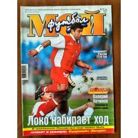 Мой футбол 27-2000