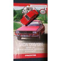 Автолегенды СССР. Dacia 1300/1310.