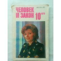 """Журнал """"Человек и закон"""" 1979 г. СССР"""