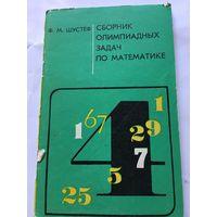 Шустер Сборник олимпиадных задач по математике 1977г 93 стр