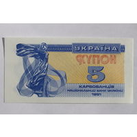 Украина, 5 карбованцев, купон 1991 год, UNC