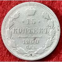 15 копеек 1900 год СПБ-ФЗ, Российская Империя