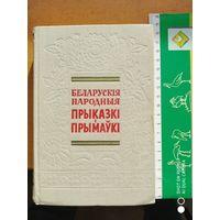 Беларускія народныя прыказкі і прымаўкі. Склаў Ф. Янкоўскі (1957 г. )