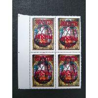 Марки Абхазия . Надпечатка на марке СССР