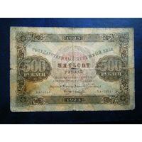 500 рублей 1923г.