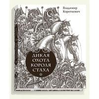 Владимир Короткевич. Дикая охота короля Стаха. Цыганский король.