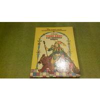 Урфин Джюс и его деревянные солдаты (продолжение книги Волшебник Изумрудного города) - Волков - детская книга - большой формат