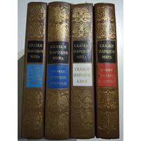 Сказки народов мира в 10 томах. Отдельные тома.