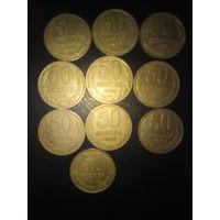 50 копеек 1966, 77,81-2 шт., 82,84-86,88,90 г.г.