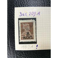 1927 год марка из серии Вспомогательный Стандартный выпуск, 0.75мм, Заг.209А !! с 1 руб! ПРОДАЖА КОЛЛЕКЦИИ!