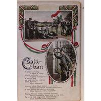 Пачтовая карточка первая мировая австрия