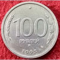 100 рублей 1993 год РФ, ММД