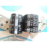 Конденсаторы 4700мкф 50 вольт  JAPAN *2013*