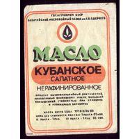 Этикетка Масло подсолнечное Кубанское Бобруйск