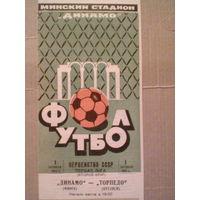 1974 год динамо минск--торпедо кутаиси тираж3000