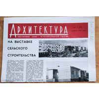 """Приложение """"Архитектура"""" 2 февраля 1969 г."""