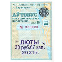 Проездной Барановичи февраль 2021