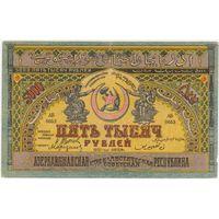 5000 рублей 1921 г. Азербайджанская ССР,  СОСТОЯНИЕ!!!   XF.