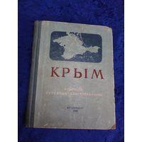 Крым. Краткий путеводитель-справочник, 1956 г.