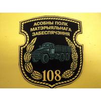 Шеврон 108 полк материального обеспечения