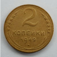 СССР 2 копейки 1949