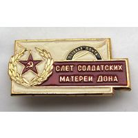 Слет солдатских матерей Дона. Полевая почта