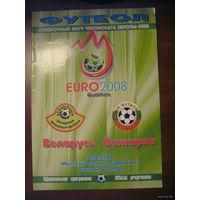 02.06.2007. Беларусь - Болгария. Отборочный матч ЧЕ-2008.