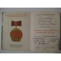 Удостоверение к знаку победитель социалистического соревнования.
