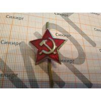 Звездочка на пилотку красная СССР
