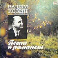 LP ВАДИМ КОЗИН. Песни и романсы (1989) дата записи: 1930-1940-х гг.