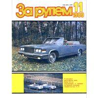 """Журнал """"За рулём"""" #11 – 1989 год"""